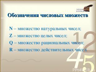 Обозначения числовых множеств N – множество натуральных чисел; Z – множество цел
