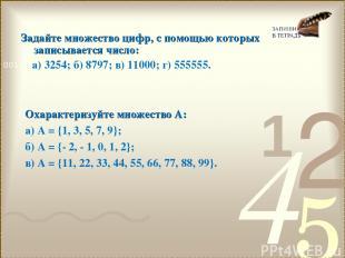 Задайте множество цифр, с помощью которых записывается число: а) 3254; б) 8797;