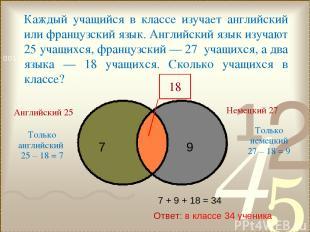 Каждый учащийся в классе изучает английский или французский язык. Английский язы