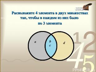 Расположите 4 элемента в двух множествах так, чтобы в каждом из них было по 3 эл