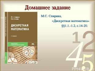Домашнее задание М.С. Спирина, «Дискретная математика» §§1.1.-1.2, с.14-20.