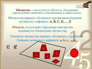 Множество – совокупность объектов, обладающих определенным свойством, объединенн