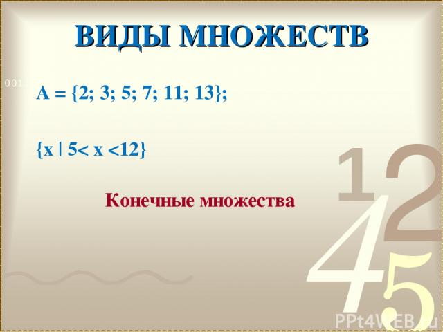 А = {2; 3; 5; 7; 11; 13}; {х   5< х