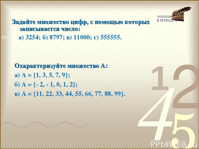 Задайте множество цифр, с помощью которых записывается число: а) 3254; б) 8797; в) 11000; г) 555555. Охарактеризуйте множество А: а) А = {1, 3, 5, 7, 9}; б) А = {- 2, - 1, 0, 1, 2}; в) А = {11, 22, 33, 44, 55, 66, 77, 88, 99}.