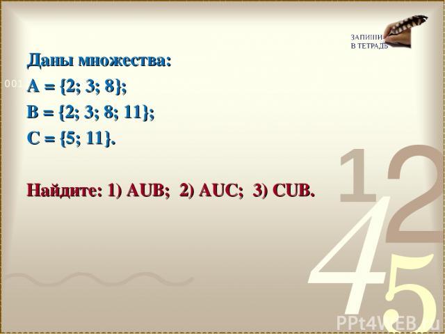 Даны множества: А = {2; 3; 8}; В = {2; 3; 8; 11}; С = {5; 11}. Найдите: 1) АUВ; 2) АUС; 3) СUВ.
