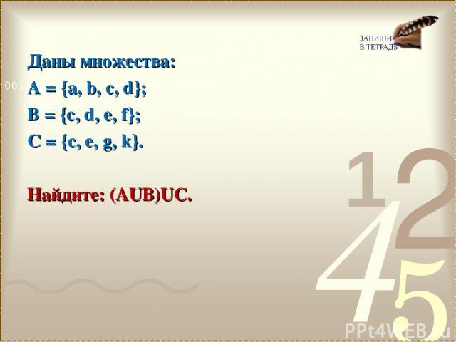 Даны множества: А = {a, b, c, d}; B = {c, d, e, f}; C = {c, e, g, k}. Найдите: (АUВ)UС.
