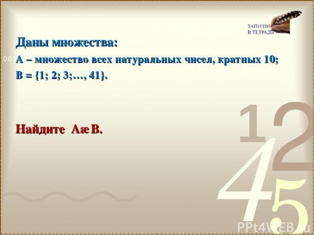 Даны множества: А – множество всех натуральных чисел, кратных 10; В = {1; 2; 3;…, 41}. Найдите А∩В.