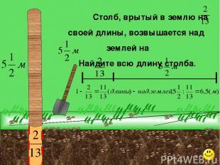 Столб, врытый в землю на своей длины, возвышается над землей на Найдите всю длин