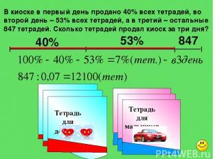 847 В киоске в первый день продано 40% всех тетрадей, во второй день – 53% всех
