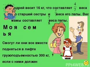 Андрей весит 16 кг, что составляет веса его старшей сестры и веса его папы. Вес
