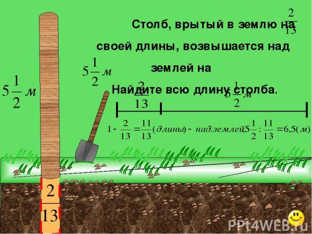 Столб, врытый в землю на своей длины, возвышается над землей на Найдите всю длину столба. Математика 6 класс. Н.Я.Виленкин. № 667.