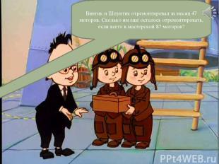 Винтик и Шпунтик отремонтировал за месяц 47 моторов. Сколько им ещё осталось отр