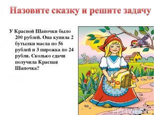 У Красной Шапочки было 200 рублей. Она купила 2 бутылки масла по 56 рублей и 3 п