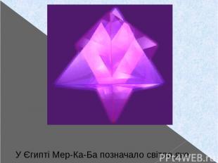 У Єгипті Мер-Ка-Ба позначало світло,яке обертається і переносить дух та тіло з о