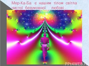 Мер-Ка-Ба є нашим тілом світла чистої безумовної любові .