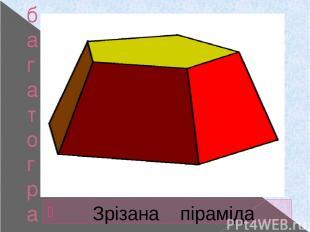 багатогранники Зрізана піраміда