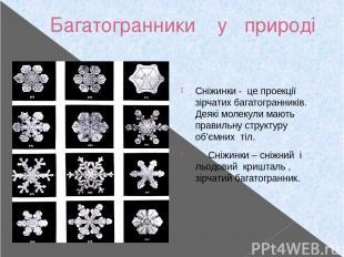 Багатогранники у природі Сніжинки - це проекції зірчатих багатогранників. Деякі