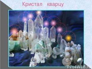Кристал кварцу