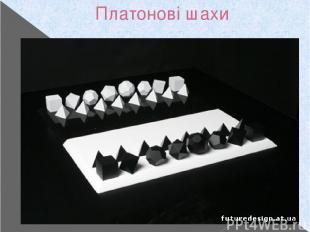 Платонові шахи
