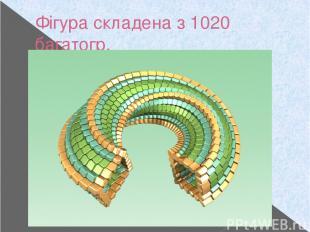 Фігура складена з 1020 багатогр.