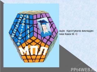 мм презентацію підготувала викладач математики Каюк М. С
