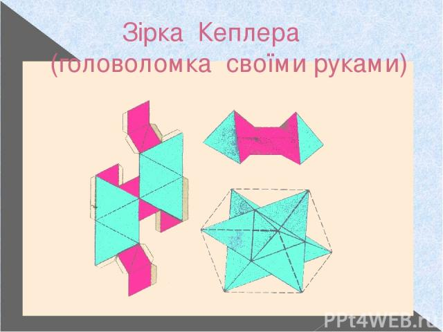 Зірка Кеплера (головоломка своїми руками)