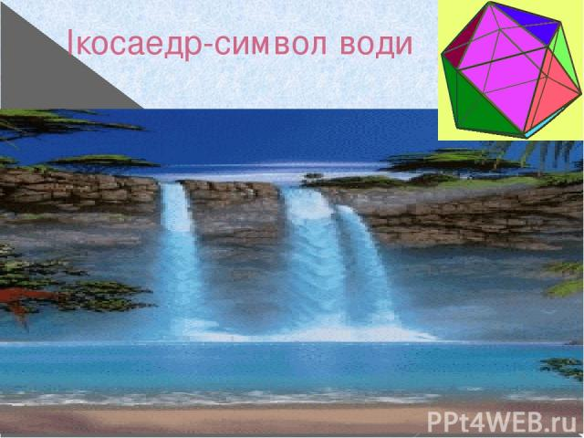 Ікосаедр-символ води