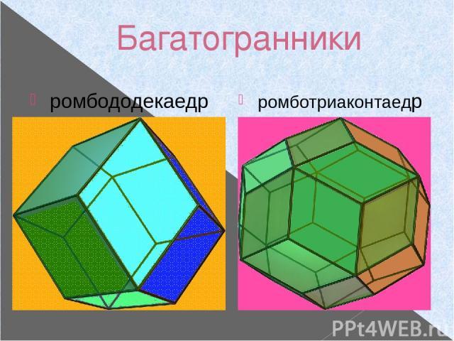 Багатогранники ромбододекаедр ромботриаконтаедр