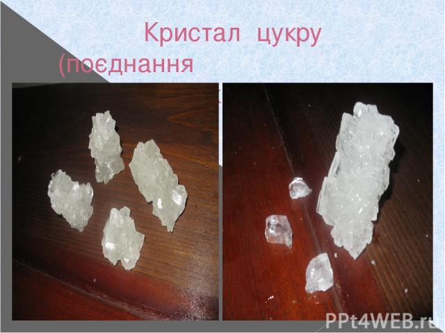 Кристал цукру (поєднання багатогранників)