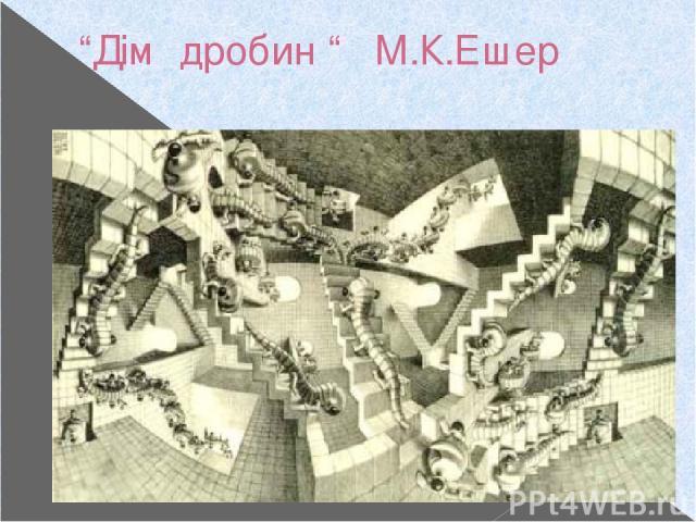 """""""Дім дробин """" М.К.Ешер"""