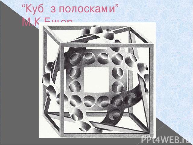 """""""Куб з полосками"""" М.К.Ешер"""