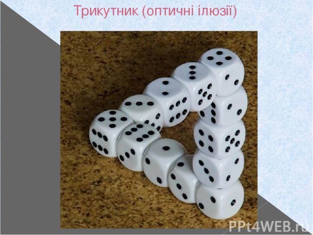 Трикутник (оптичні ілюзії)