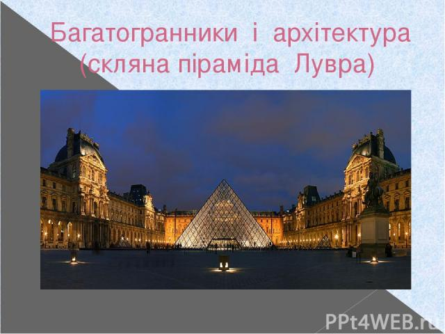 Багатогранники і архітектура (скляна піраміда Лувра)