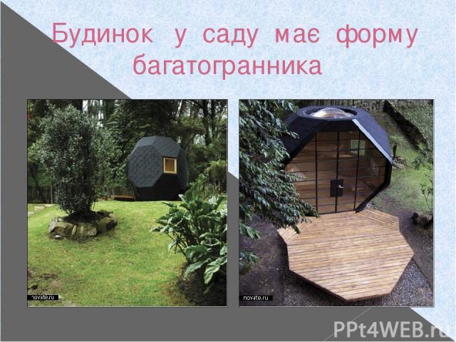 Будинок у саду має форму багатогранника