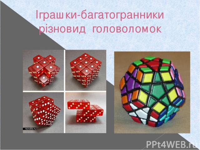 Іграшки-багатогранники різновид головоломок