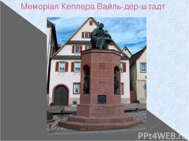 Меморіал Кеплера.Вайль-дер-штадт