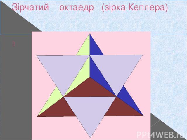 Зірчатий октаедр (зірка Кеплера)