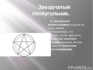 Звездчатый пятиугольник. В звездчатом пятиугольнике каждая из пяти линий, состав