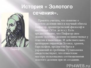 История « Золотого сечения». Принято считать, что понятие о золотом делении ввел