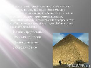 Ключ к геометро-математическому секрету пирамиды в Гизе, так долго бывшему для ч