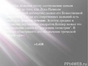 Особые названия этому соотношению начали давать еще до того, как Лука Пачиоли (с