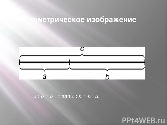 Геометрическое изображение золотой пропорции. a : b = b : c или с : b = b : а.