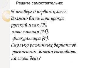 Решите самостоятельно: В четверг в первом классе должно быть три урока: русский