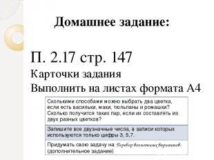 Домашнее задание: П. 2.17 стр. 147 Карточки задания Выполнить на листах формата