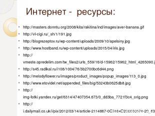 Интернет - ресурсы: http://masters.donntu.org/2008/kita/rakitina/ind/images/aver
