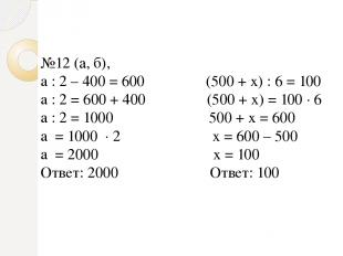 №12 (а, б), a : 2 – 400 = 600 (500 + x) : 6 = 100 a : 2 = 600 + 400 (500 + x) =