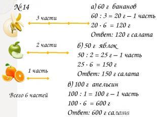 № 14 3 части 2 части 1 часть Всего 6 частей а) 60 г бананов 60 : 3 = 20 г – 1 ча