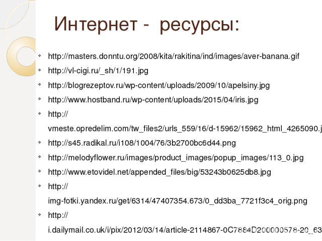 Интернет - ресурсы: http://masters.donntu.org/2008/kita/rakitina/ind/images/aver-banana.gif http://vl-cigi.ru/_sh/1/191.jpg http://blogrezeptov.ru/wp-content/uploads/2009/10/apelsiny.jpg http://www.hostband.ru/wp-content/uploads/2015/04/iris.jpg htt…