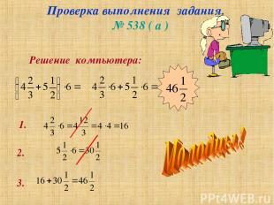 Проверка выполнения задания. № 538 ( а ) Решение компьютера: 1. 2. 3.