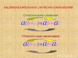 РАСПРЕДЕЛИТЕЛЬНОЕ СВОЙСТВО УМНОЖЕНИЯ Относительно сложения: a(b+c)=ab+aс Относит